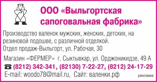 Магазин Фермер Сыктывкар Официальный Сайт